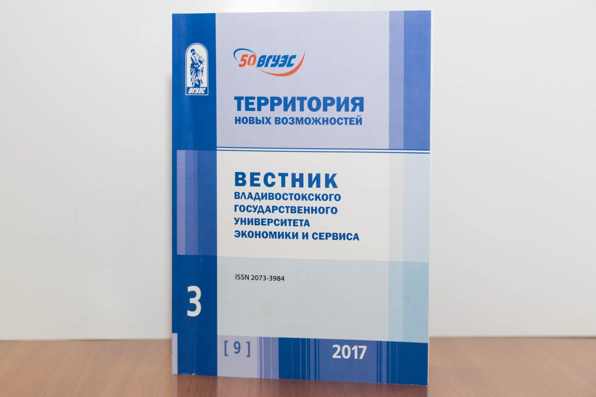 «Вестник ВГУЭС» стал международным