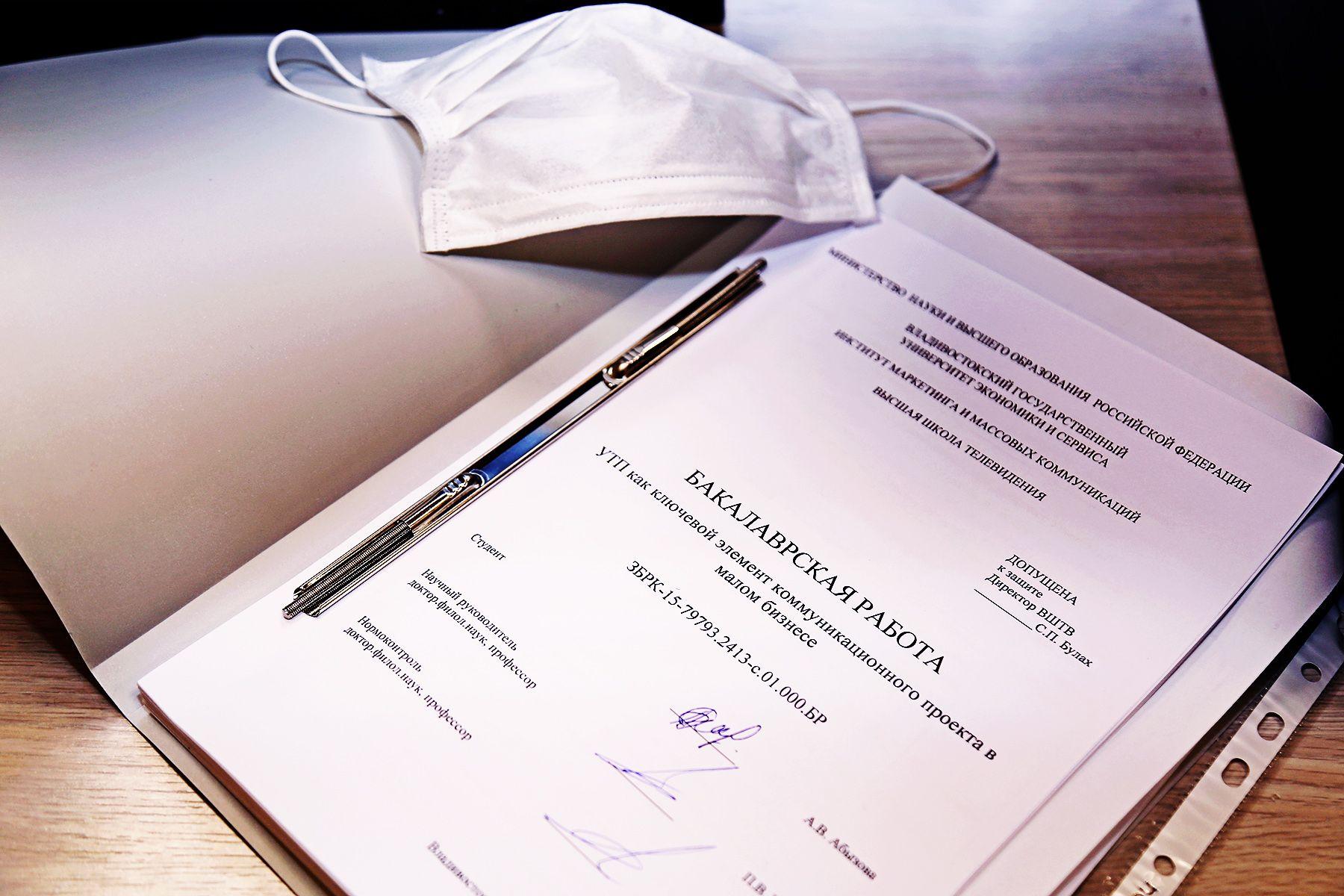 Защита выпускных квалификационных работ во ВГУЭС пройдет в соответствии с календарным учебным графиком